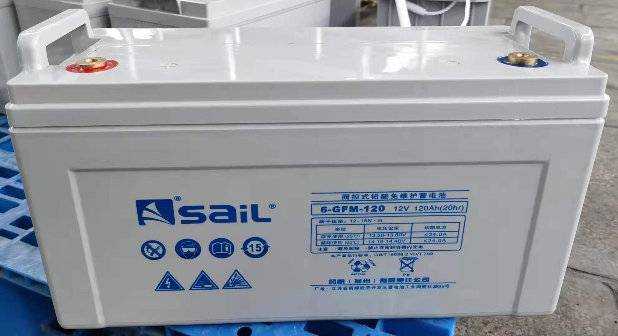 <b>风帆储能蓄电池12V系列</b>