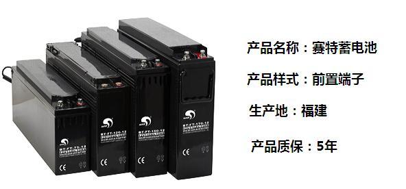赛特蓄电池BT-FT前置端子系列