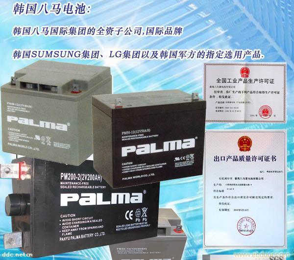 八马蓄电池12V系列